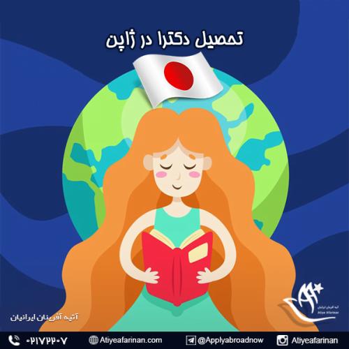 تحصیل دکترا در ژاپن