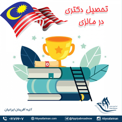تحصیل دکتری در مالزی