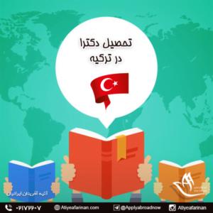 تحصیل دکترا در ترکیه