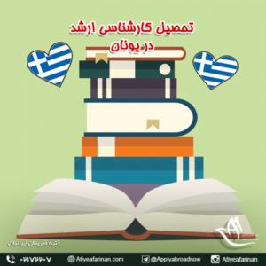 تحصیل کارشناسی ارشد در یونان
