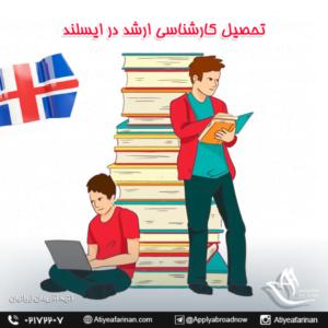 تحصیل کارشناسی ارشد در ایسلند