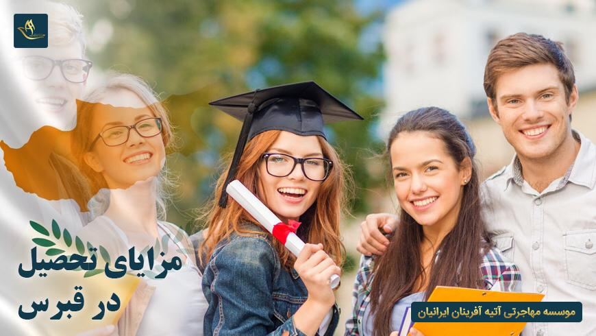 مزایای تحصیل در قبرس