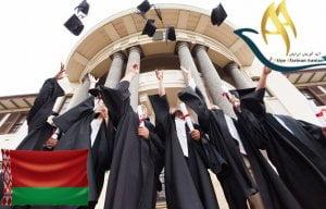 مزایای تحصیل در بلاروس