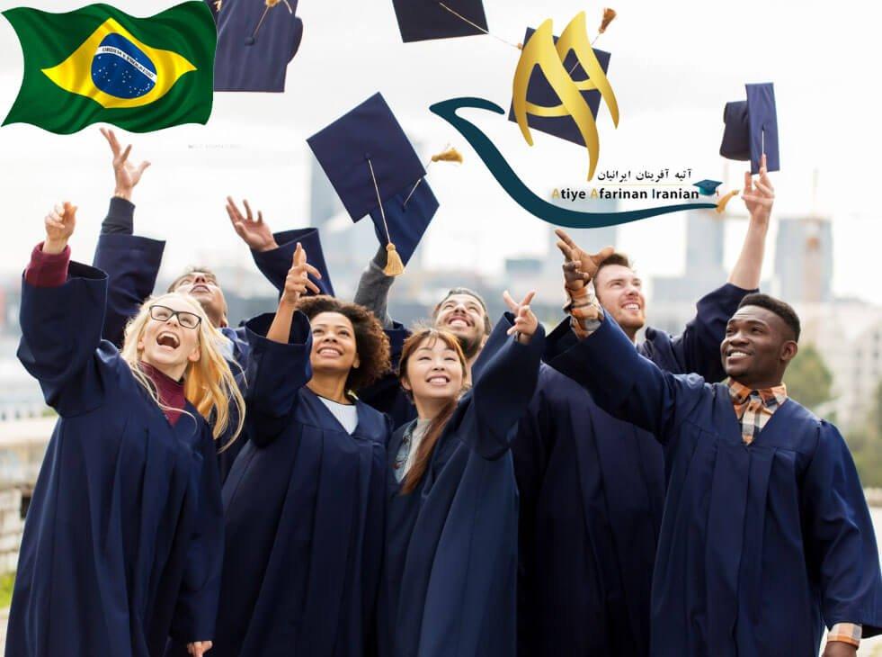 مزایای تحصیل در برزیل