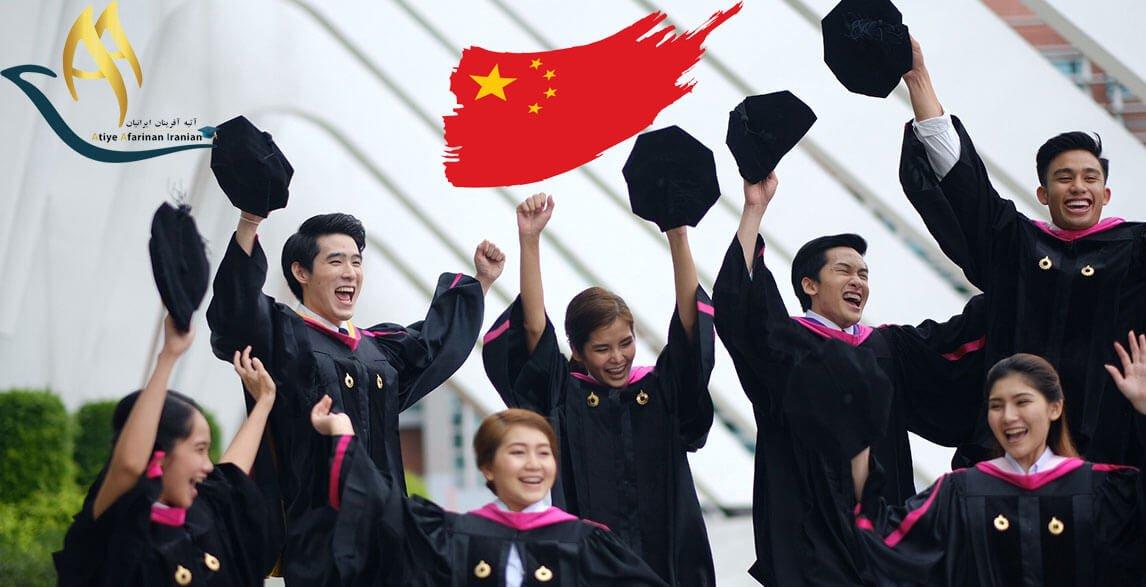 مزایای تحصیل در چین