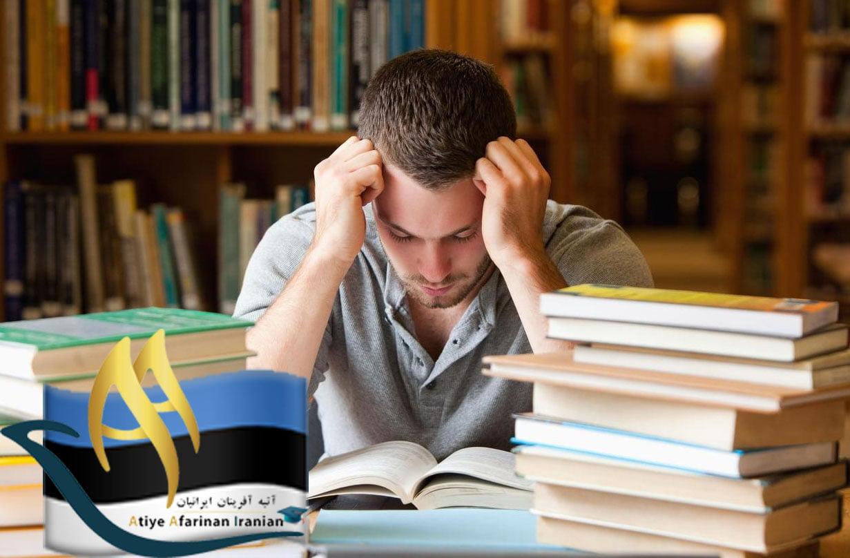 مزایای تحصیل در استونی