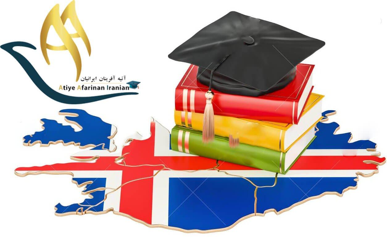 مزایای تحصیل در ایسلند