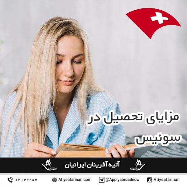 مزایای تحصیل در سوئیس