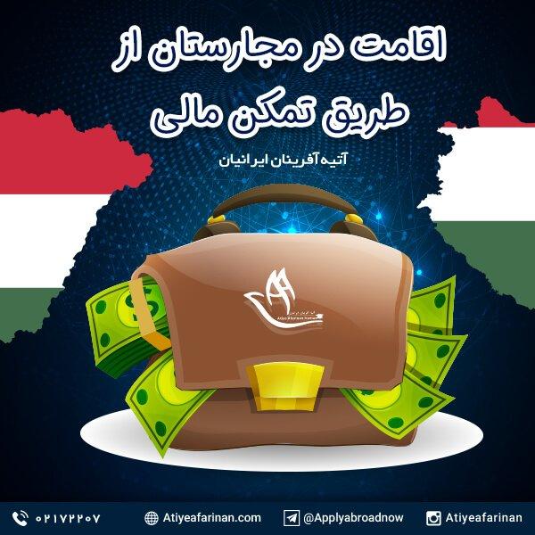 اقامت مجارستان از طریق تمکن مالی