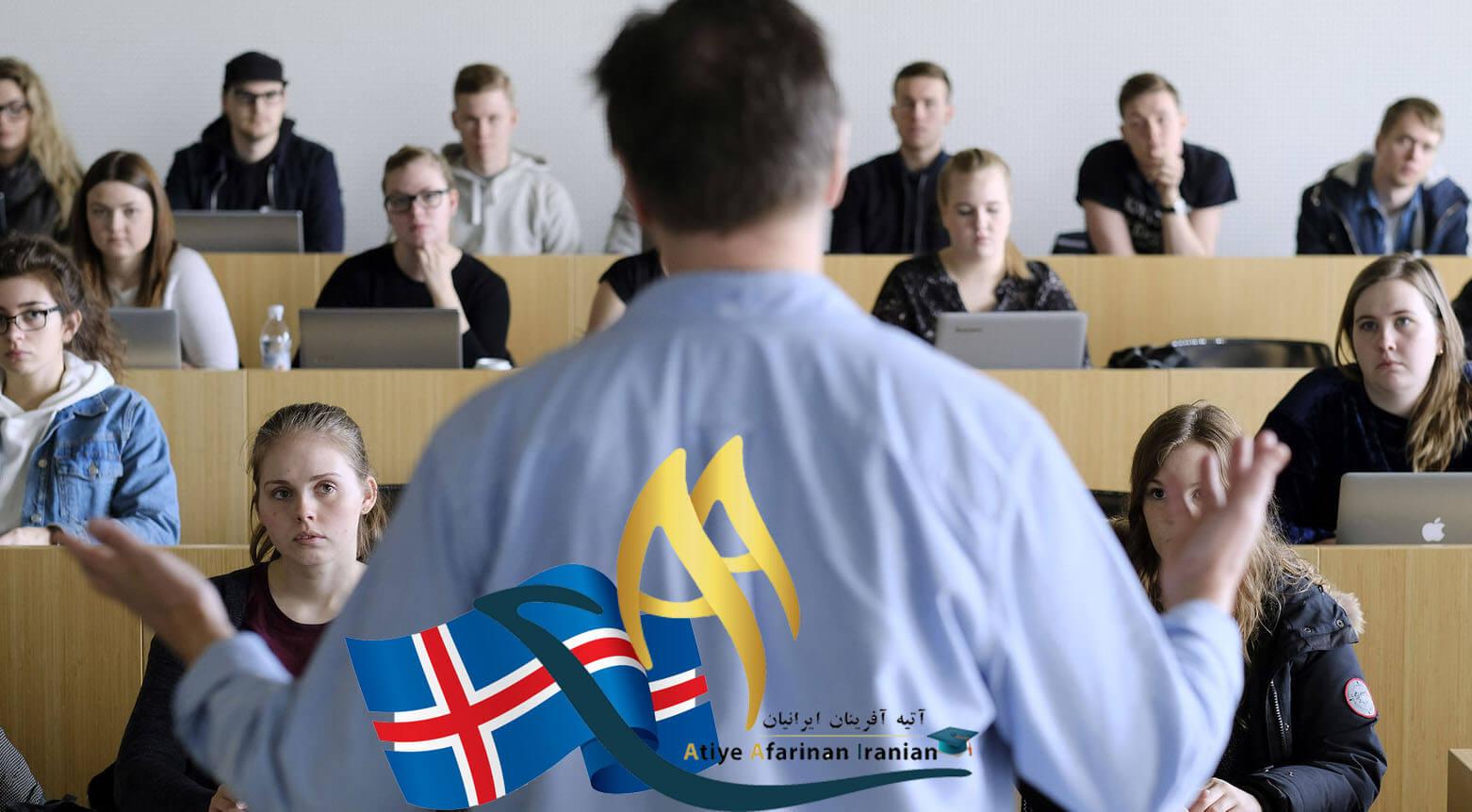 تحصیل کارشناسی در ایسلند