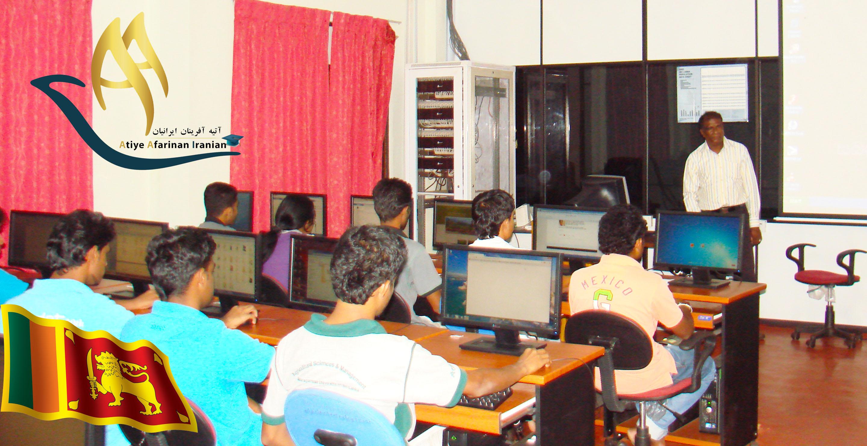 تحصیل کارشناسی در سریلانکا