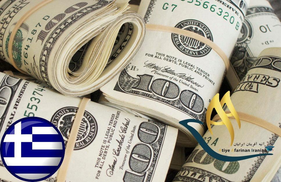 تمکن مالی در یونان