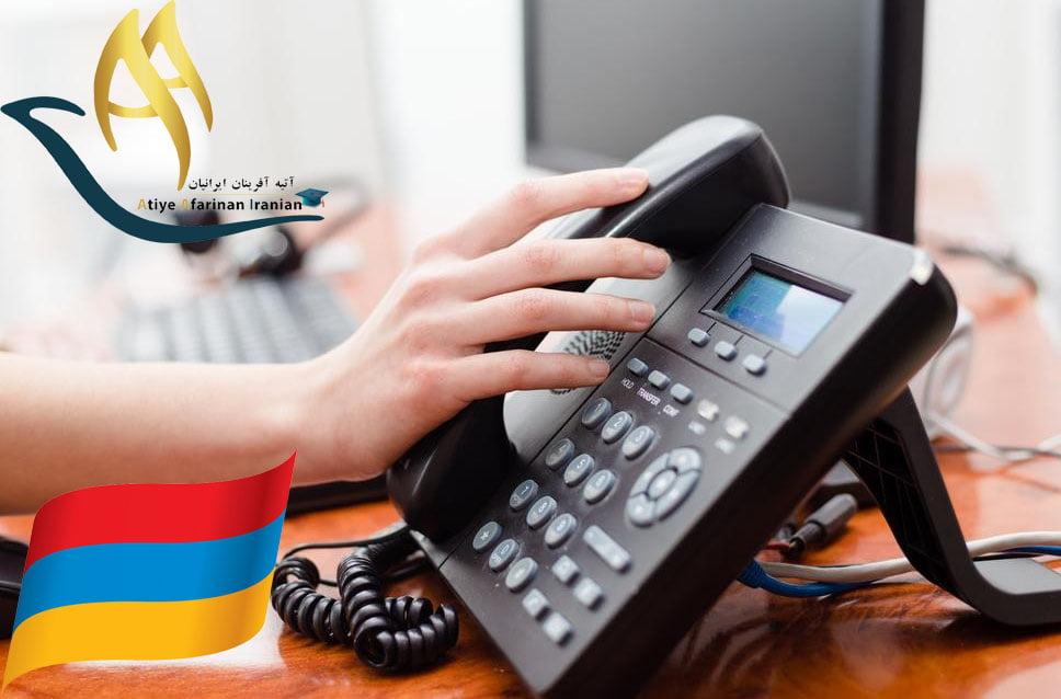 شماره تماس های ضروری کشور ارمنستان