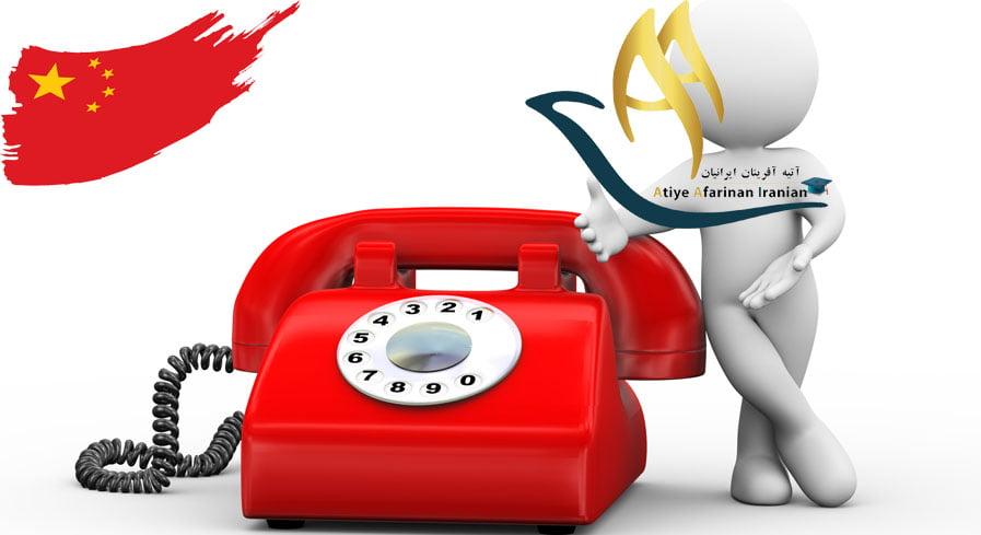 شماره های تماس ضروری کشور چین