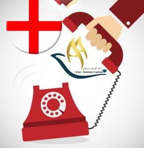 شماره تماس های ضروری کشور انگلستان