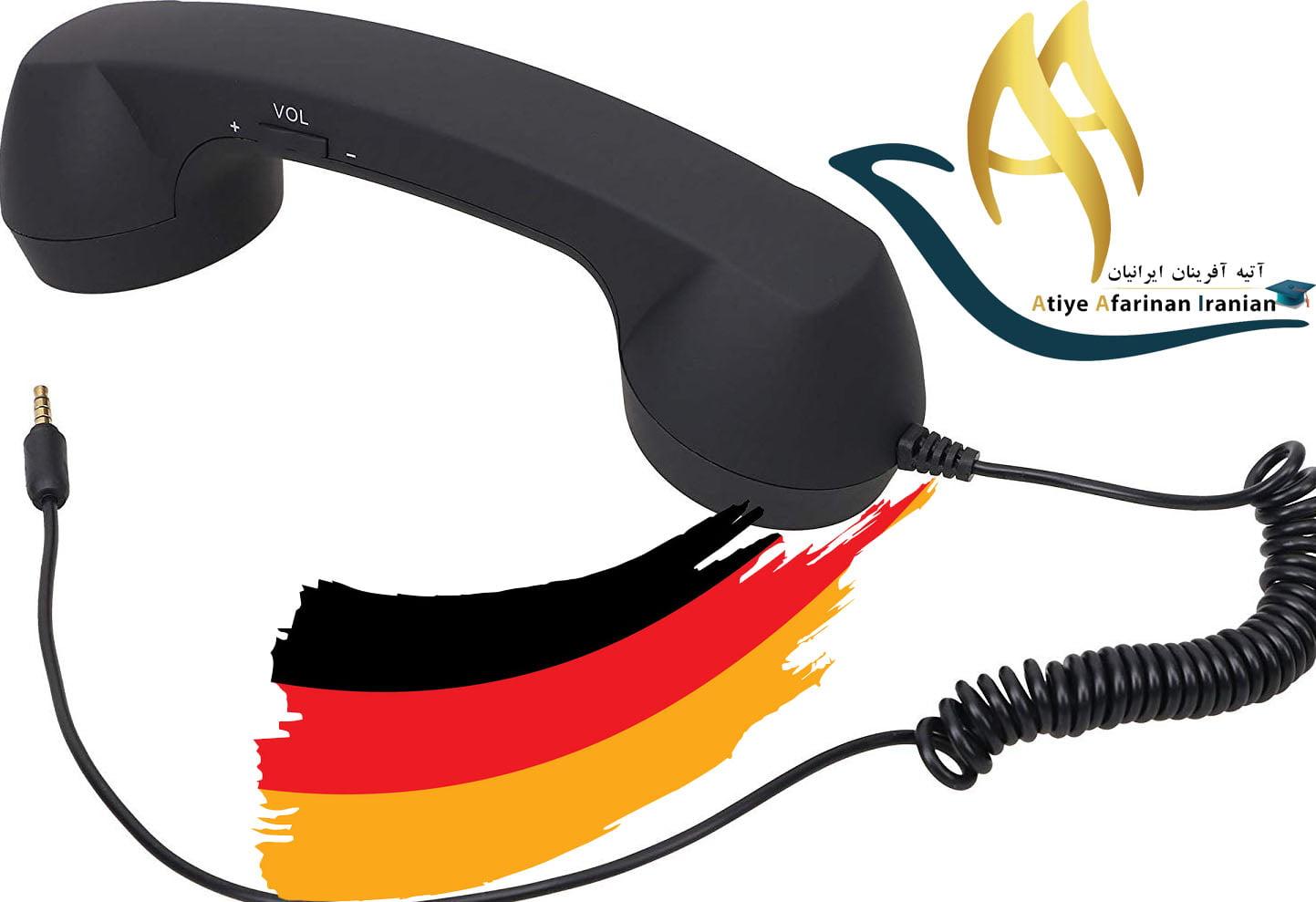 شماره تماس های ضروری کشور آلمان