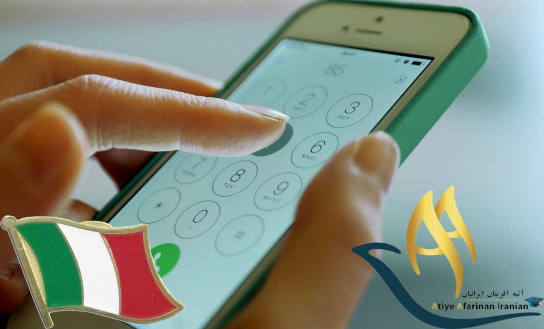 شماره تماس های ضروری کشور ایتالیا