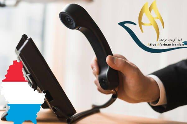 شماره تماس های ضروری کشور لوکزامبورگ