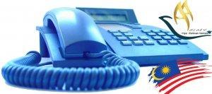 شماره تماس های ضروری کشور مالزی