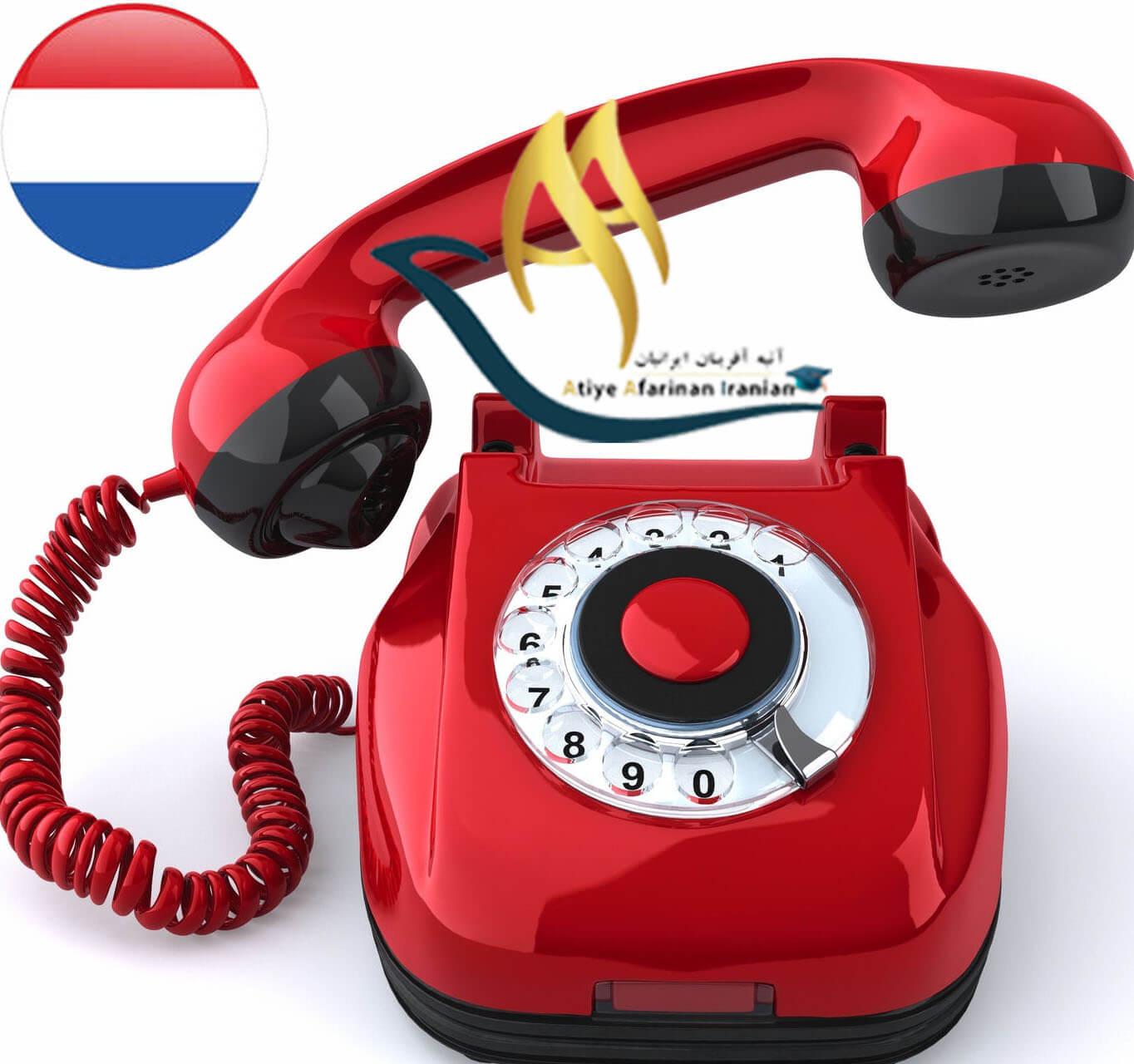 شماره تماس های ضروری کشور هلند