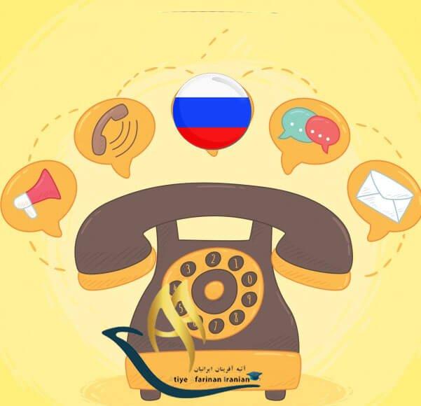 شماره تماس های ضروری کشور روسیه