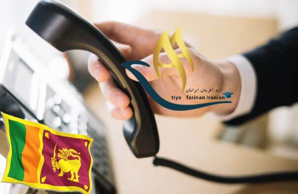 شماره تماس های ضروری در سریلانکا