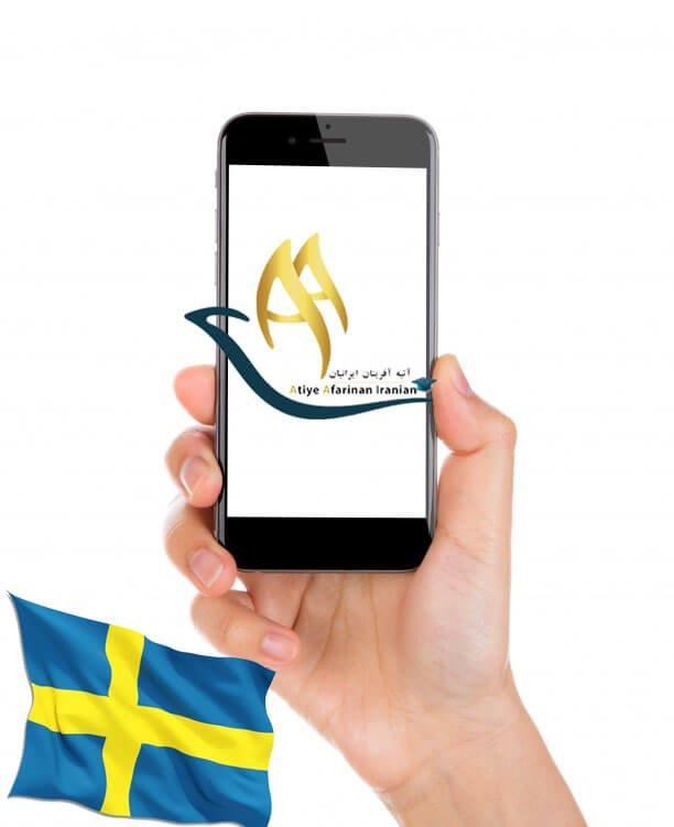 شماره تماس های ضروری کشور سوئد