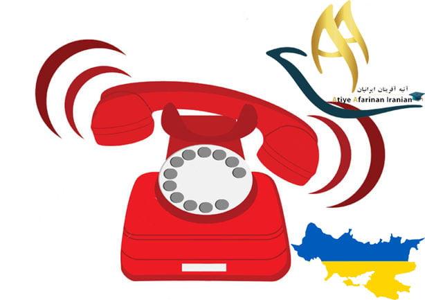 شماره تماس های ضروری کشور اوکراین
