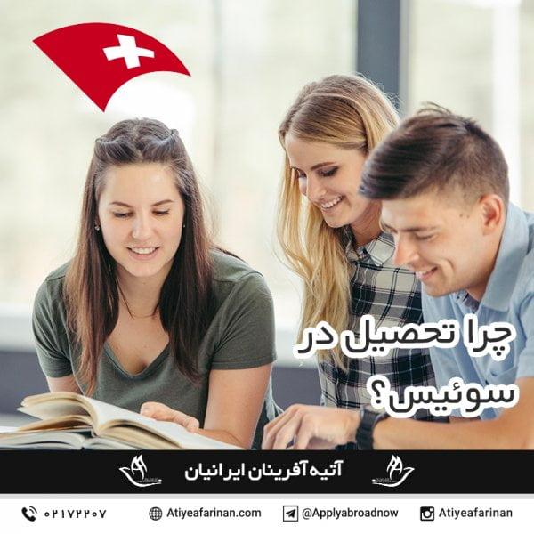 چرا تحصیل در سوئیس