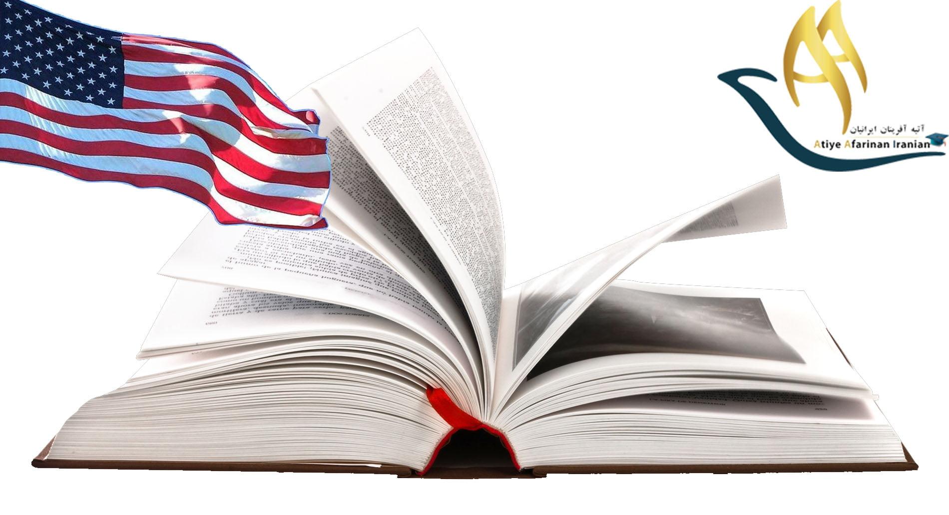 چرا تحصیل در آمریکا