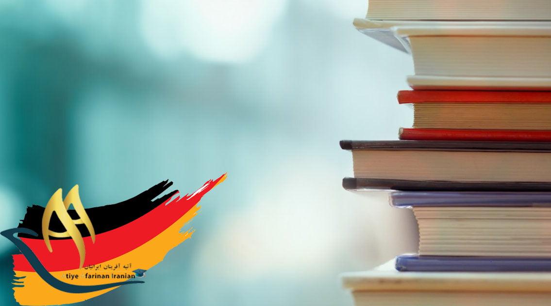 چرا تحصیل در آلمان