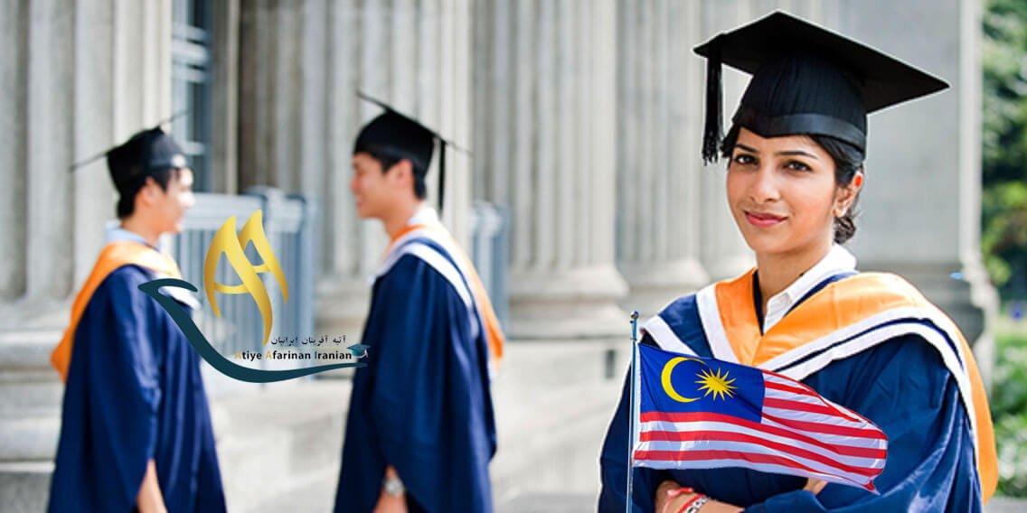 چرا تحصیل در مالزی