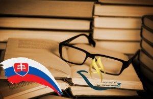 چرا تحصیل در اسلواکی