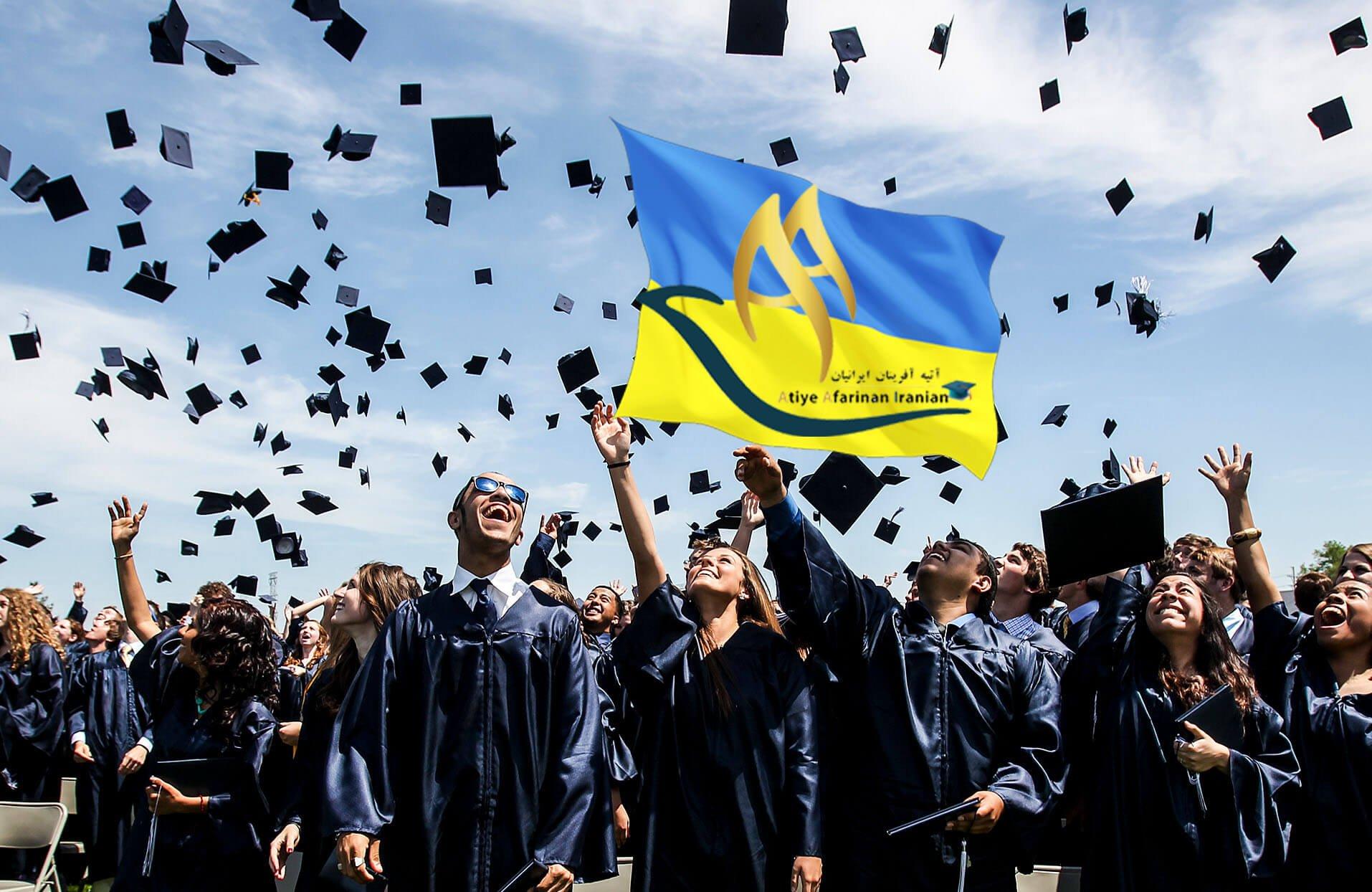چرا تحصیل در اوکراین