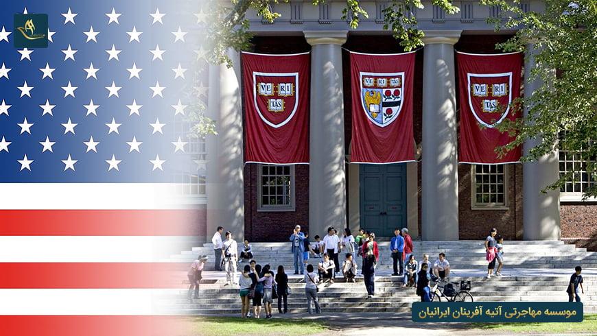 انواع کالج های کشور آمریکا