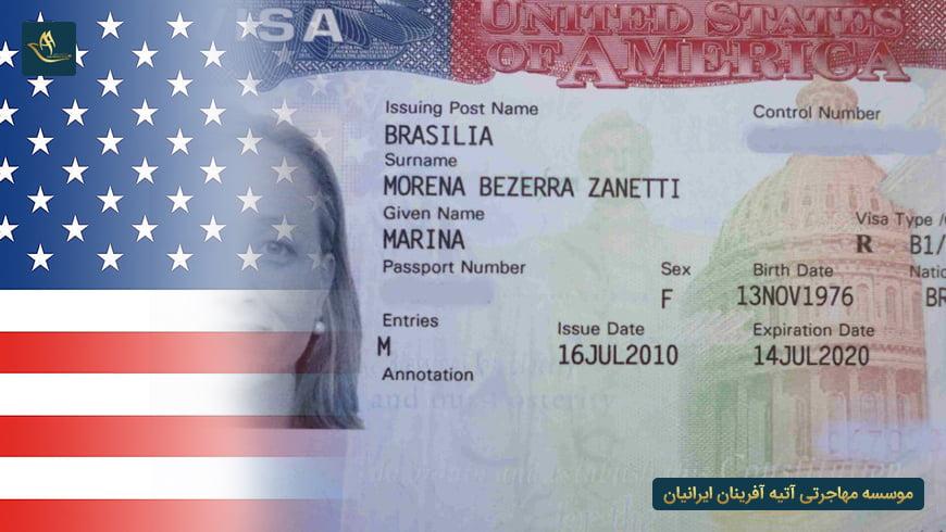 مدارک مورد نیاز برای اخذ ویزای تحصیلی آمریکا