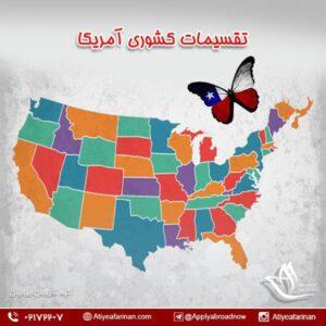 تقسیمات کشوری آمریکا