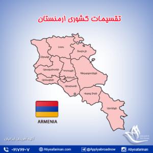 تقسیمات کشوری ارمنستان