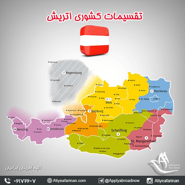 تقسیمات کشوری اتریش