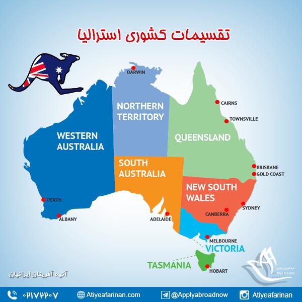 تقسیمات کشوری استرالیا