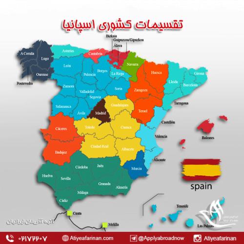 تقسیمات کشوری اسپانیا
