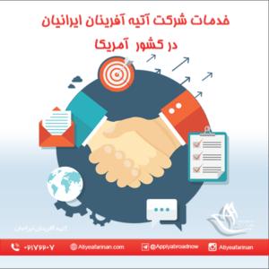 خدمات شرکت آتیه آفرینان ایرانیان در کشور آمریکا