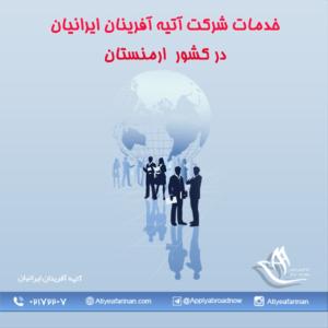 خدمات شرکت آتیه آفرینان ایرانیان در کشور ارمنستان
