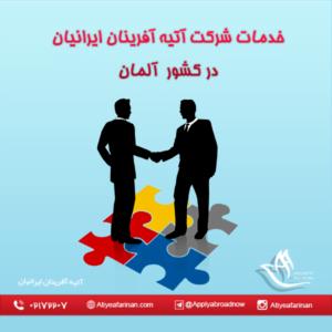 خدمات شرکت آتیه آفرینان ایرانیان در کشور آلمان
