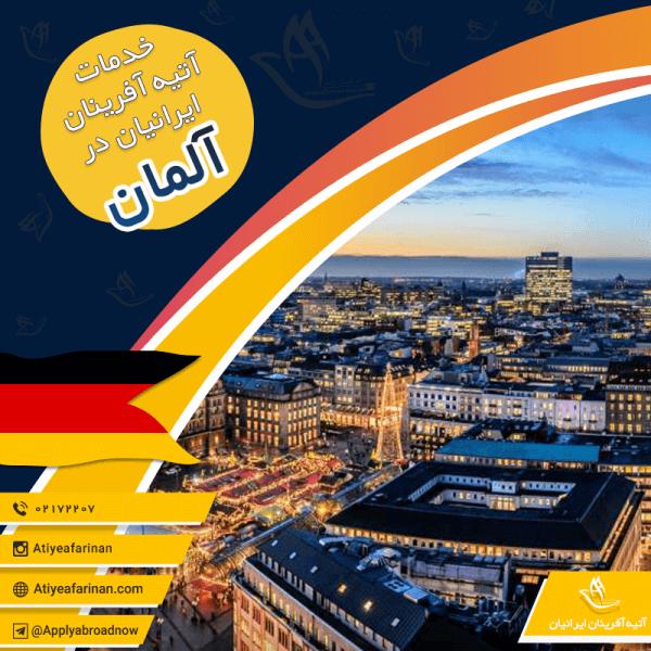خدمات آتیه آفرینان ایرانیان در آلمان