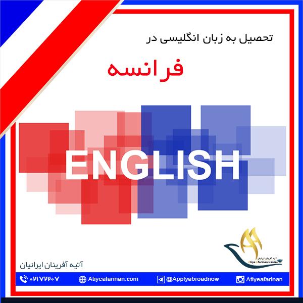 تحصیل به زبان انگلیسی در فرانسه