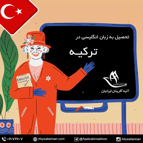 تحصیل به زبان انگلیسی در ترکیه