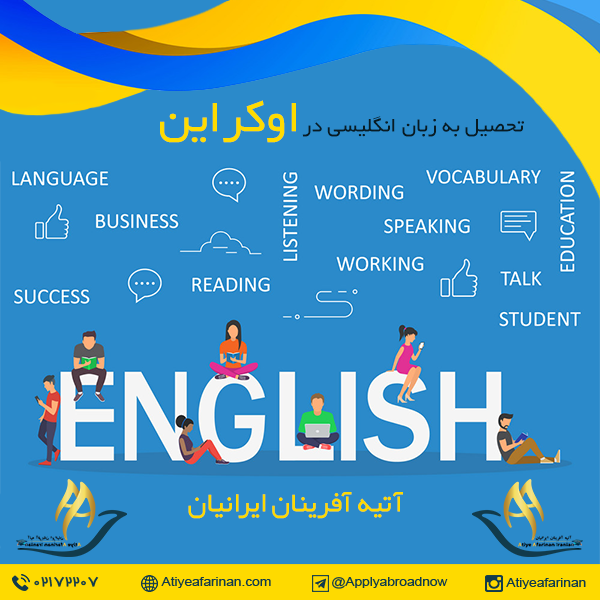 تحصیل به زبان انگلیسی در اوکراین
