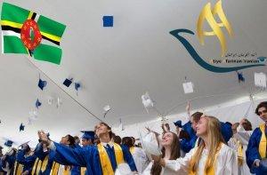 مزایای تحصیل در دومینیکا