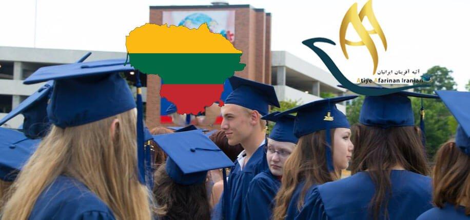 مزایای تحصیل در لیتوانی